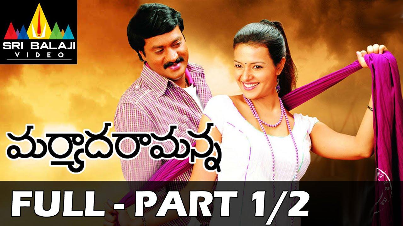 Maryada Ramanna Telugu Full Movie Part 1 2 Sunil Saloni Ss Raja Mouli Sri Balaji Video