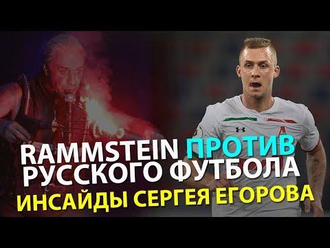 Rammstein против русского футбола. Инсайды Сергея Егорова