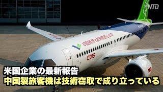 「中国製旅客機は技術窃取で成り立っている」米国企業の最新報告【禁聞】中共製造C919飛機的秘密