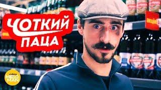 Чоткий Паца feat  Елена Пищикова & Александр Жеребко — Will Survive