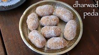dharwad peda recipe   ಧಾರವಾಡ ಪೇಡ ಪಾಕವಿಧಾನ   how to make dharwad pede