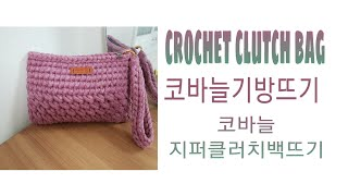 [코바늘뜨기116] crochet clutch bag/…