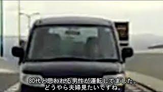斜めに走って撮影車に接触しかけた高齢ドライバー