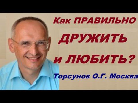 Как ПРАВИЛЬНО ДРУЖИТЬ и ЛЮБИТЬ Торсунов О.Г. Москва