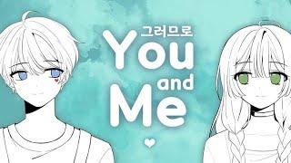 【코묘X소닉】 그러므로 YOU and ME / 故にユーエンミ― Cover