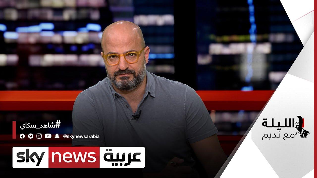 دفتر شروط لإزالة إسرائيل!! ووزير خارجية لبنان يهاجم البدو! | #الليلة_مع_نديم  - نشر قبل 2 ساعة