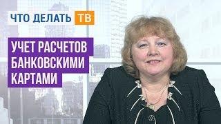 видео Закрытие банковских счетов, основания и порядок
