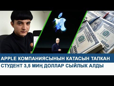 Apple компаниясынын катасын тапкан студент 3,5 миң доллар сыйлык алды