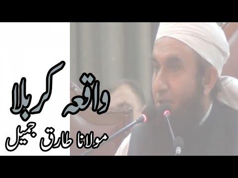 Waqea E Qarbala,واقعہ کربلا -...