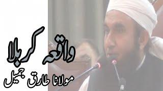Waqea E Qarbala,واقعہ کربلا - Maulana Tariq Jameel,مولانا طارق جمیل - Islami Bayan