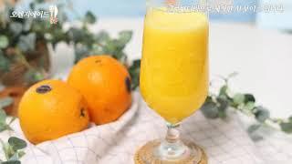 오렌지에이드 만들기 오렌지쥬스 믹서기 진공블렌더 레시피