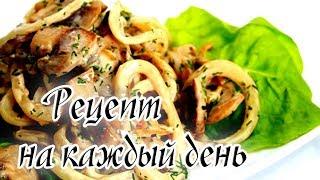 Салат с кальмарами и грибами Рецепт
