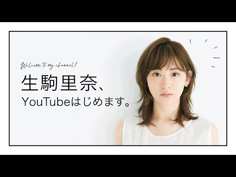 【自己紹介】生駒里奈、YouTube始めます!