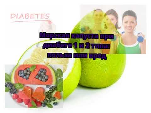 морская капуста при сахарном диабете 2 типа