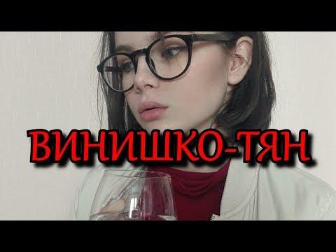 Кто такие Винишко-Тян? - Популярные видеоролики!