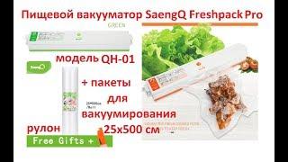 пищевой вакууматор SaengQ Freshpack Pro QH-01  набор пакетов для вакуумирования с aliexpress