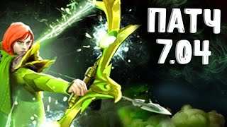 WINDRANGER ПАТЧ 7.04 ЖЕСТЬ ДОТА 2 - WINDRANGER PATCH 7.04 DOTA 2