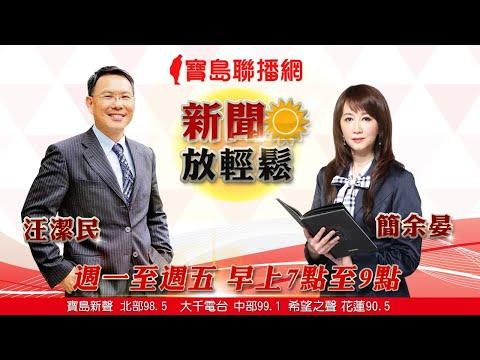 0805  寶島聯播網《新聞放輕鬆》直播 -簡余晏 & 汪潔民