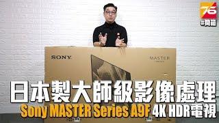 【電視評測】日本製大師級 Sony MASTER Series A9F 4K OLED 電視開箱