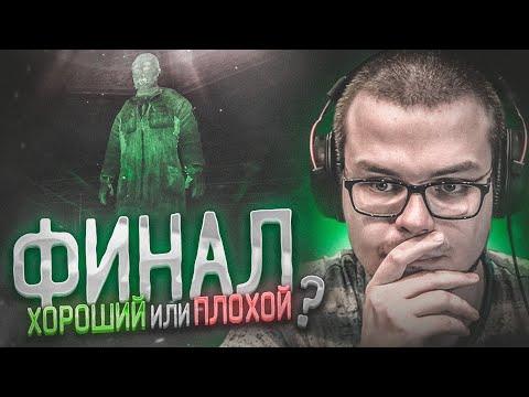 ФИНАЛ! ПЛОХАЯ или ХОРОШАЯ КОНЦОВКА?! (ПРОХОЖДЕНИЕ S.T.A.L.K.E.R. : Тень Чернобыля #15)