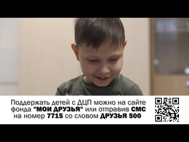 Помощь детям с ДЦП