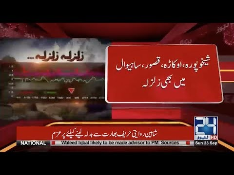 Earthquake Shock Several Parts Of Punjab | 4.1Intensity Record | 24 News HD