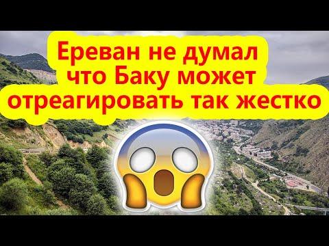 Ереван не думал, что Баку может отреагировать так жестко