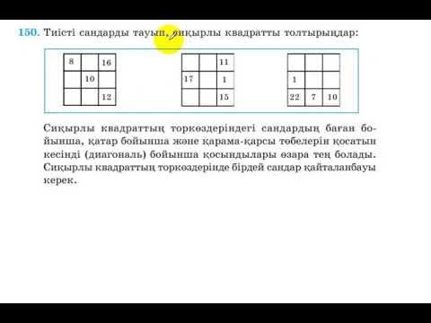 5 сынып. Математика. 150 есеп.Сиқырлы квадраттың сандарын тауып, толтыру.