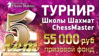 Турнир в честь 5-летия Школы Шахмат ChessMaster!