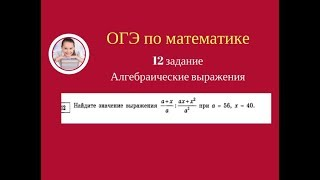 12 задание ОГЭ по математике.Алгебраические выражения