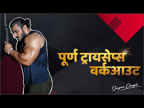 BEST TRICEPS WORKOUT FOR BEGINNERS | Sangram Chougule