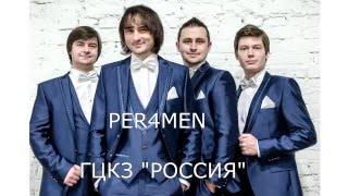"""Per4men & Valery в ГЦКЗ """"РОССИЯ"""". """"Я шагаю по Москве"""""""