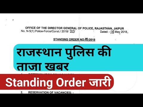 Rajasthan police constable bharti paper 2018 latest news
