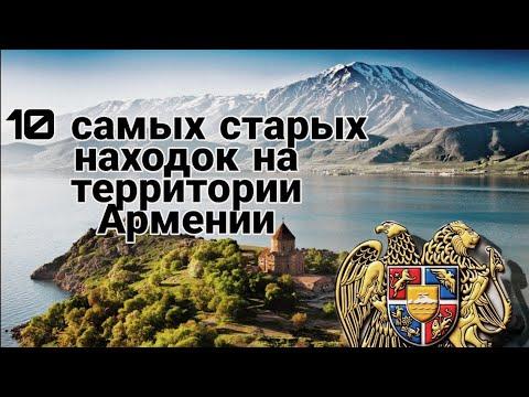 🇦🇲10 самых старых и невероятных находок в мире  на территории  Армении.🇦🇲
