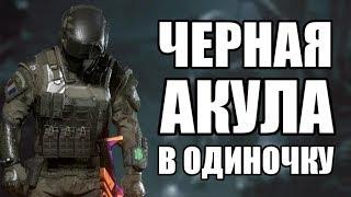 """WARFACE СПЕЦОПЕРАЦИЯ """"ЧЕРНАЯ АКУЛА"""" В ОДИНОЧКУ."""