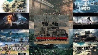 Трейлер канала Бронемашины в играх