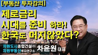 [부동산 투자특강] 제…