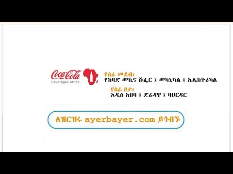 East Africa Bottling Share Company, Addis Ababa Vacancy Announcement