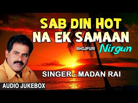 Sab Din Hot Na Ek Samaan Bhojpuri Nirgun By MADAN RAI I Full Audio Songs Juke Box