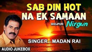 sab din hot na ek samaan bhojpuri nirgun by madan rai i full audio songs juke box