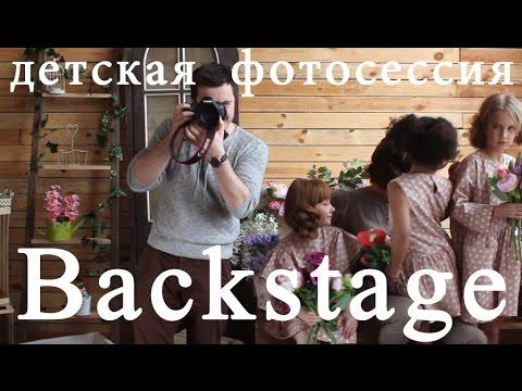 Backstage, Бекстейдж - Красивая детская фотосессия Фотограф: Порохняк Валентин