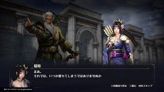 PS4版『無双OROCHI3』の黄忠×稲姫の友好度イベント集です。 無双OROCHI3...