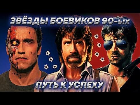 Главные актёры боевиков