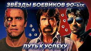 Главные актёры боевиков 90-ых: слава и личная жизнь
