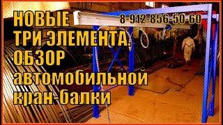 ТРИ НОВШЕСТВА. Обзор автомобильной кран- балки. Механика, Математика, Физика в помощь