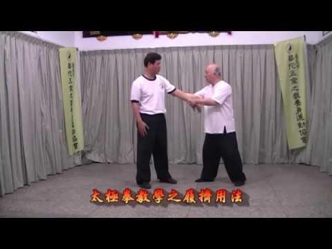 太極拳教學之履擠用法_王基福