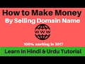 How To Make Money Online Buy And Selling Domain Names | Best Way To Make Money |