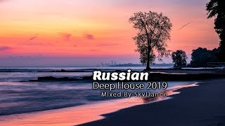 Russian Deep House 2019 | Русские хиты в стиле Deep House (Mixed by SkyDance)