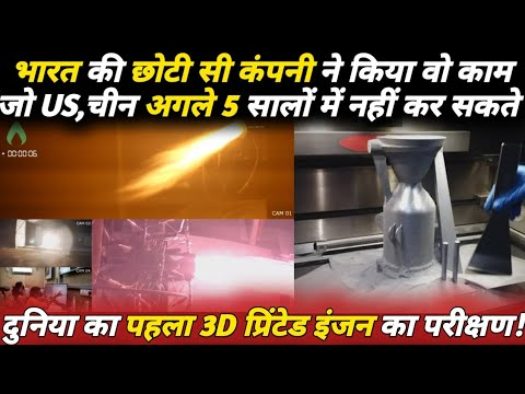 India Creates History, World's First Fully 3D printed Engine succesfully Test fired, Defence Show