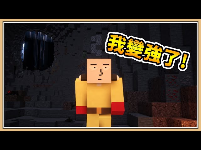 【Minecraft】但是..「我變強了!」【生存挑戰】一拳超人手套